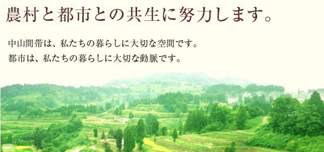 農村と都市との共生に努力します。